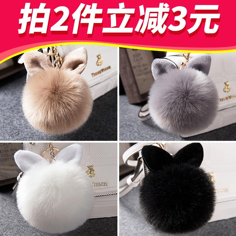 超萌情侣公仔韩国装饰小号兔毛毛球挂件可爱钥匙环手机饰品包包时