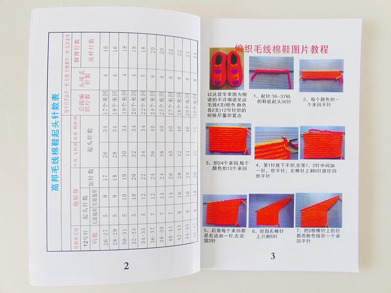 手工编织棉鞋拖鞋花样书图案书教程图纸的方法书图花勾鞋毛线