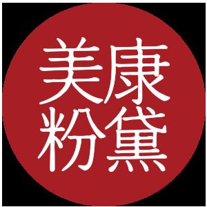 美康粉黛官方网站旗舰