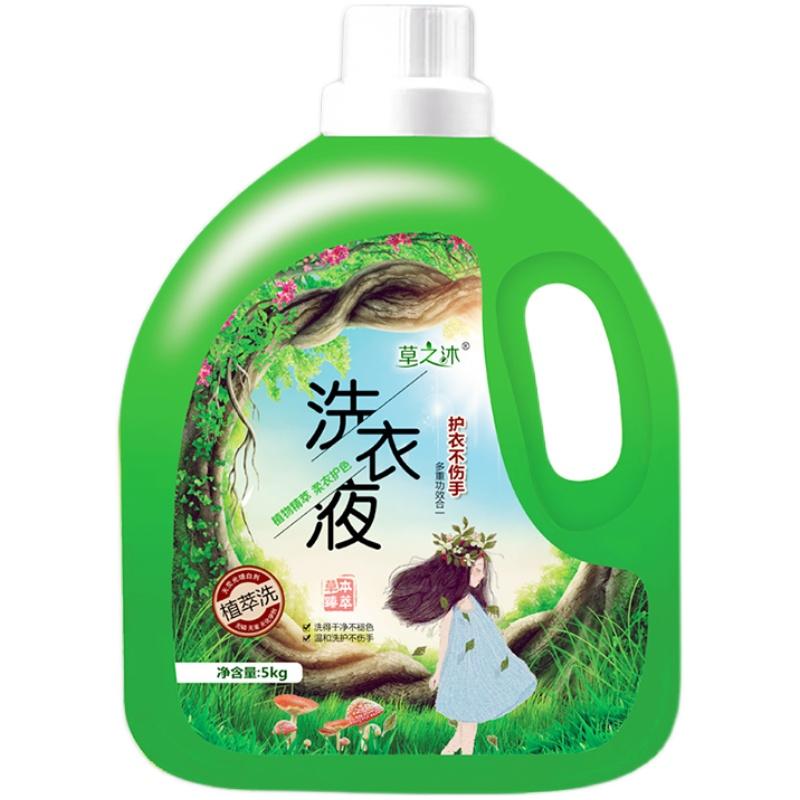 【草之沐】护衣洗衣液10斤装
