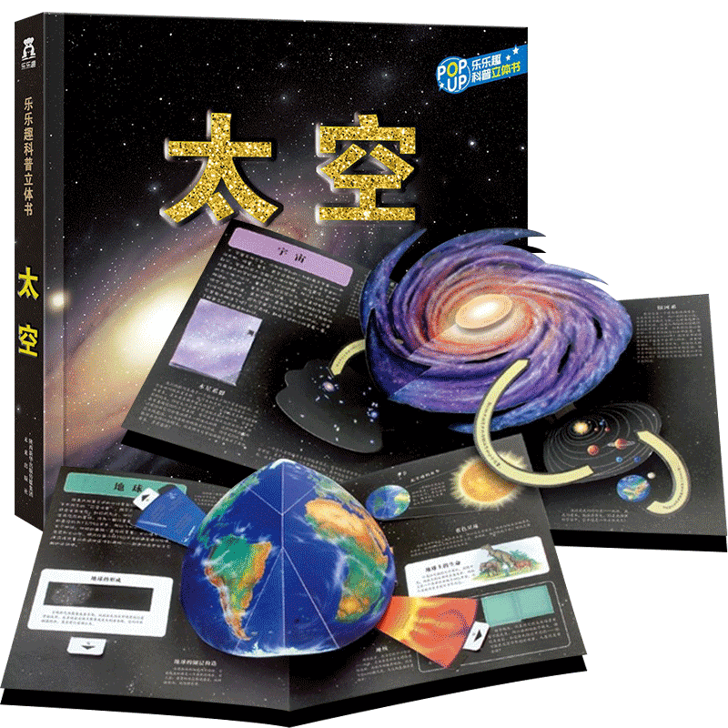 趣味太空儿童3d立体书 乐乐趣3-6-10-12岁泰普勒翻翻书 关于我们的太空宇宙奥秘绘本图书 揭秘少儿小学生天文学太阳系科普百科全书
