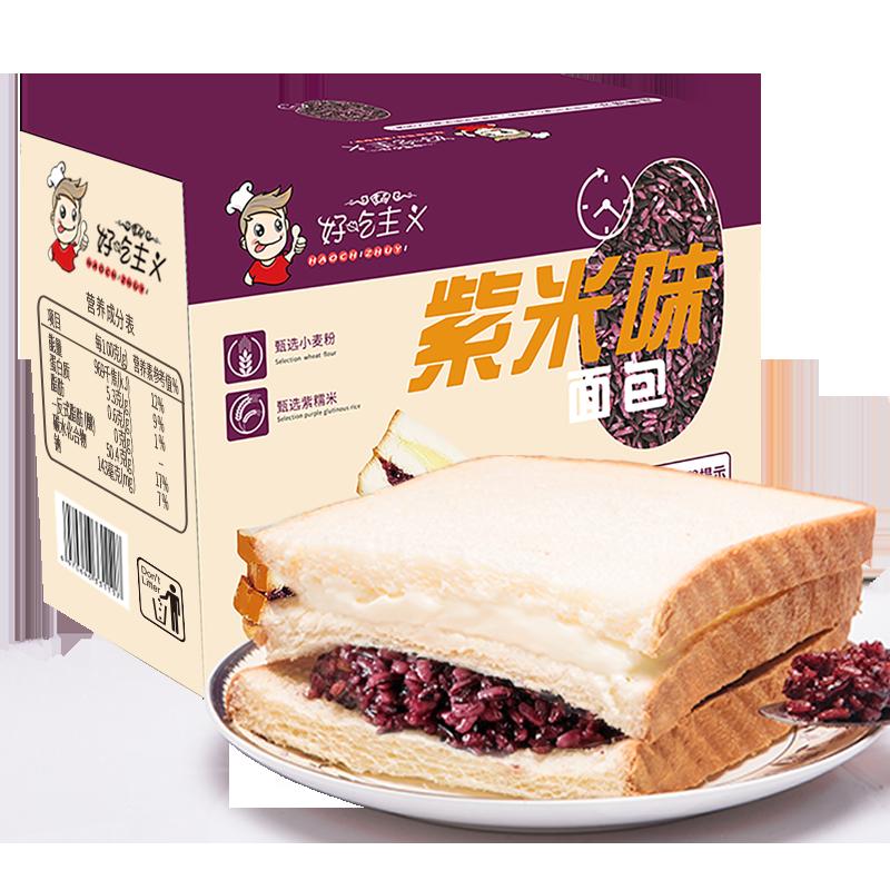 【包邮】紫米面包黑米夹心奶酪吐司切片蛋糕营养早餐下午茶整箱