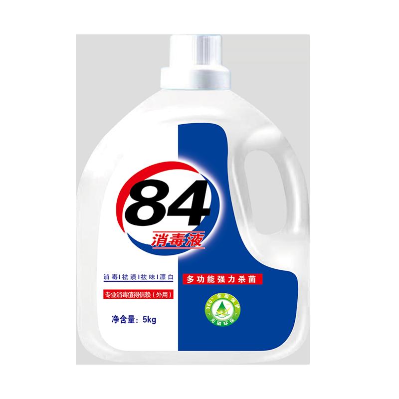 84消毒液含氯10斤家庭装大桶消毒水喷雾杀菌洁厕批发包邮