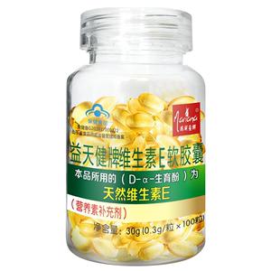 天然VE+橄榄油维生素e软胶囊