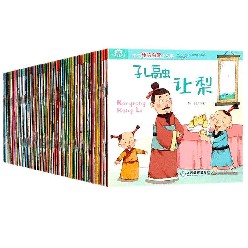 宝宝睡前故事书绘本60册