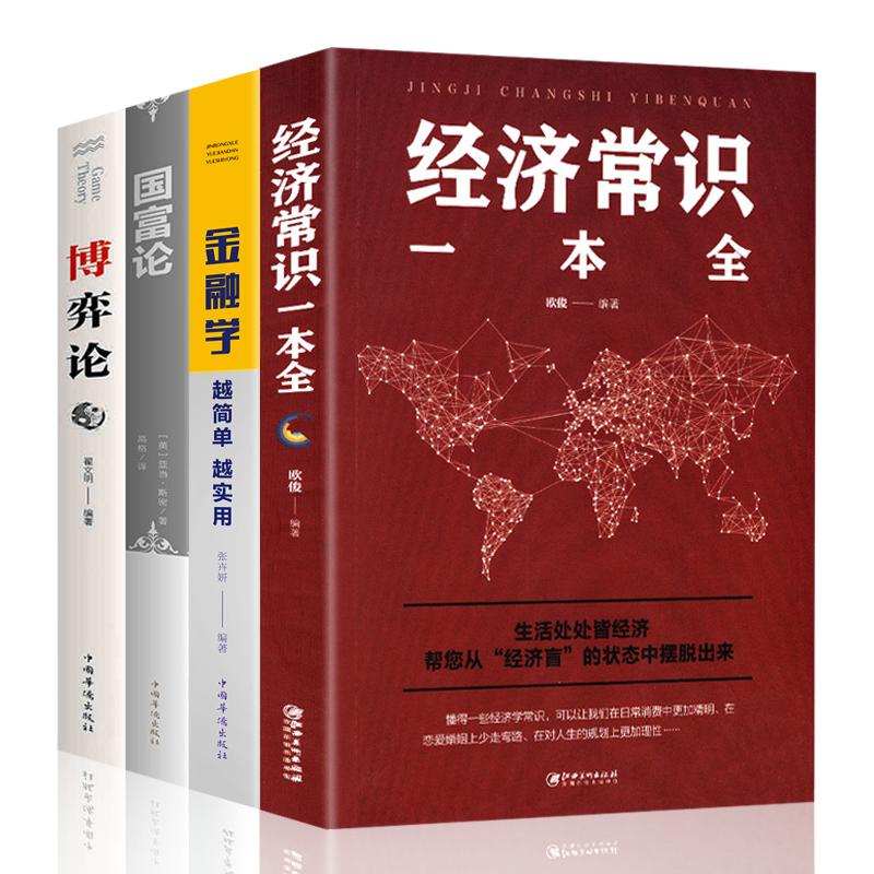 【全4册】经济常识一本全+金融学越简单越实用+国富论+博弈论西方经济学原理入门投资理财经济学基础知识宏观微观金融读物畅销书籍