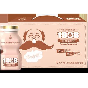 宜养1908 100ml*20瓶经典复古乳酸菌