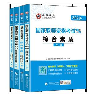 山香教育2020-2019年下半年教材