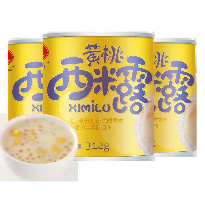 佛手黄桃西米露罐头312克*6罐新鲜黄桃酸甜水果罐头砀山整箱年货