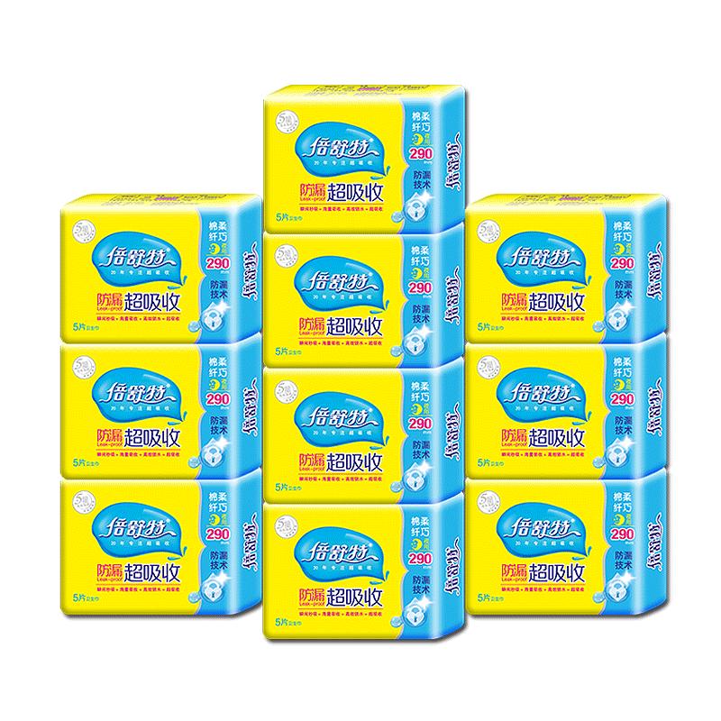倍舒特卫生巾5星棉柔纤薄姨妈巾50片