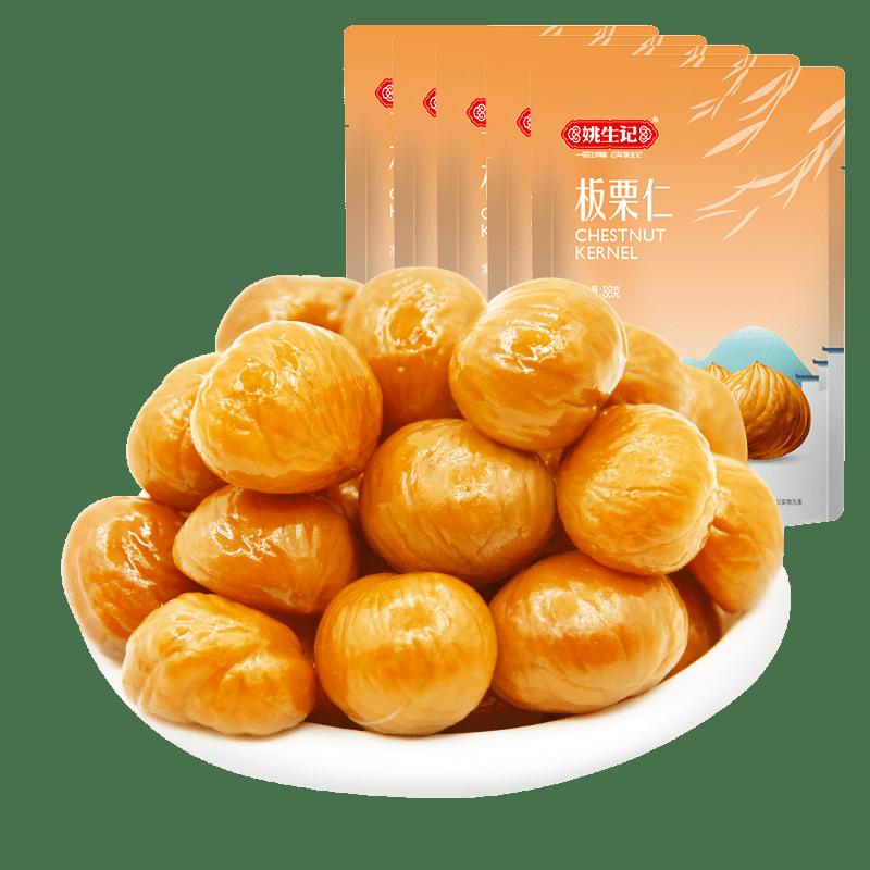 姚生记板栗仁88g*5袋坚果炒货特产熟制甘栗仁新鲜即食干果栗子