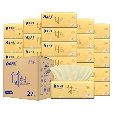 蓝月亮纸巾抽纸家用实惠装整箱卫生纸面巾纸抽餐巾纸本色批发24包
