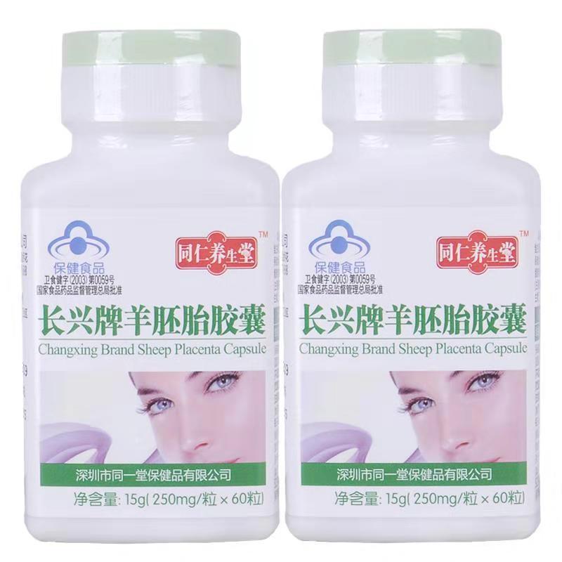 同仁养生堂两瓶羊胚胎维E羊胎素胶囊澳洲瑞士日本正品女性进口