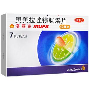 洛赛克奥美拉唑镁肠溶片10mg*7片胃酸过多 烧心反酸进口胃药