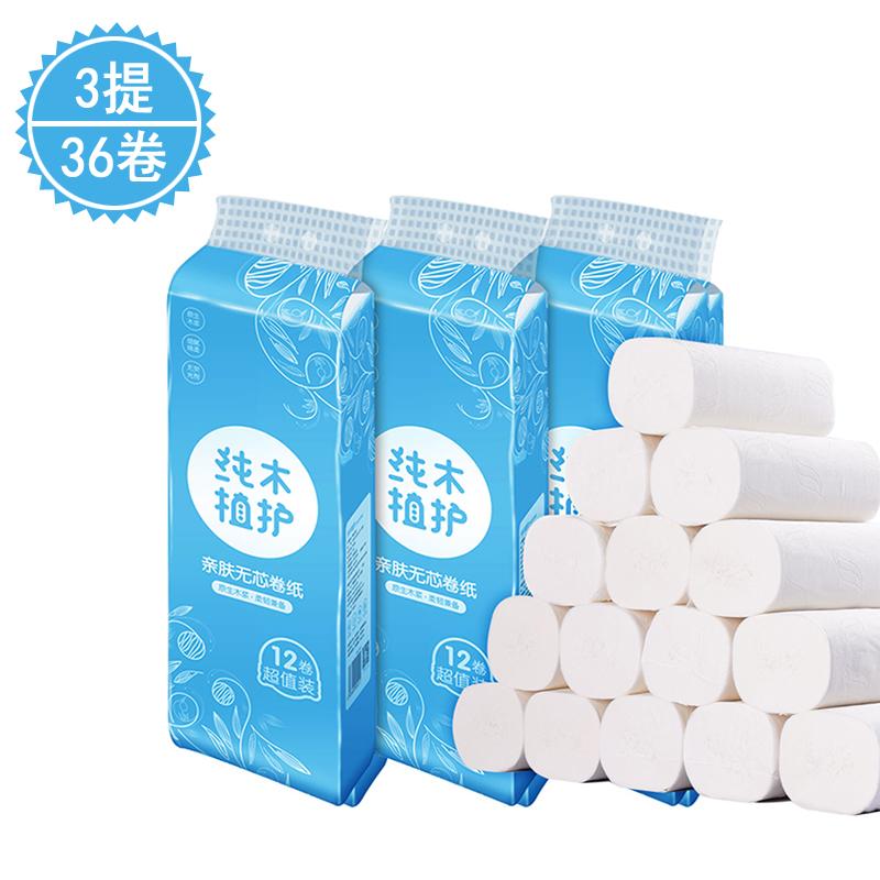 植护3提36卷无芯卷纸卫生纸巾家用家庭装厕所厕纸手纸卷筒纸实惠