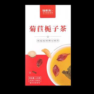 福东海菊苣栀子茶甘元决明子茶百合淡竹茶绛高葛根茶双降养生茶包