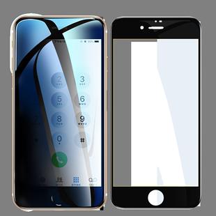 品基iphone8plus防窥苹果7 6贴膜