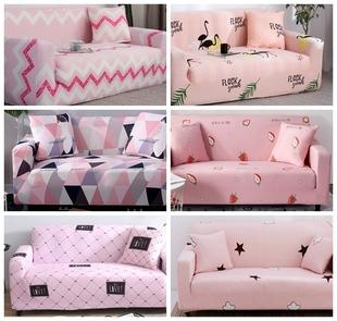 萬能全包沙發套罩蓋布巾卡通可愛雙人ins夏季沙發墊四季通用 粉色