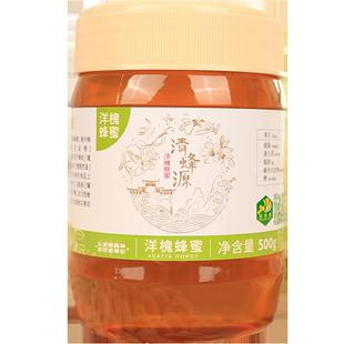 清蜂源野生洋槐蜂蜜纯瓶天然农家自产百花蜜滋补型土蜂蜜瓶装500g