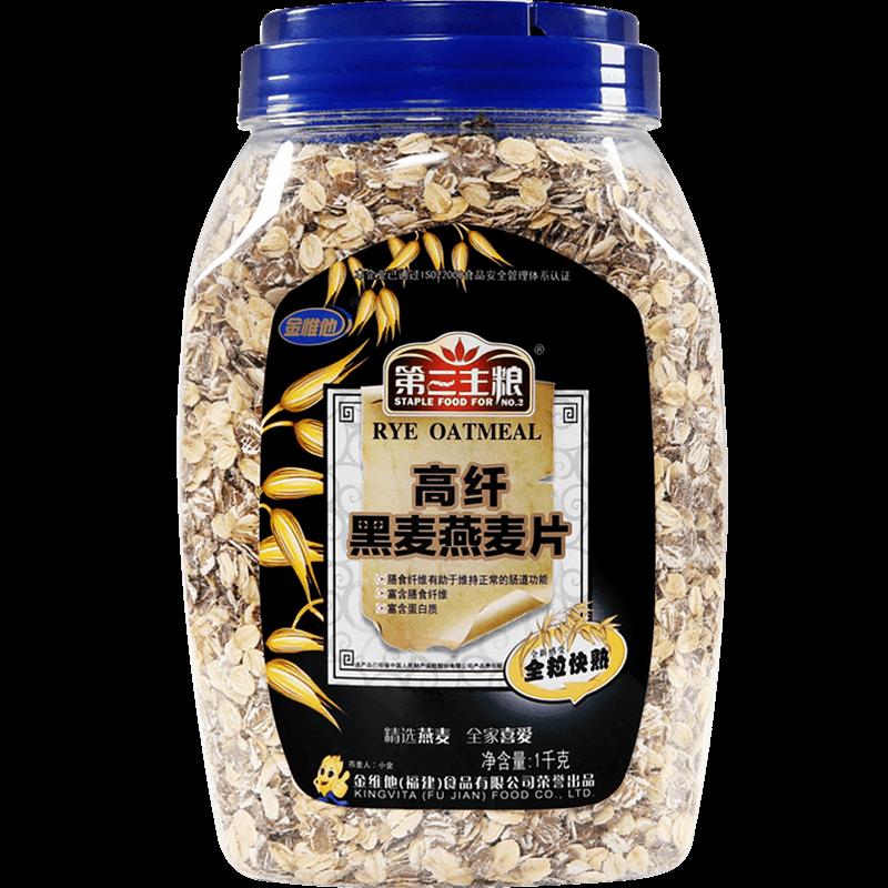 金惟他高纤黑麦原味纯燕麦片500g