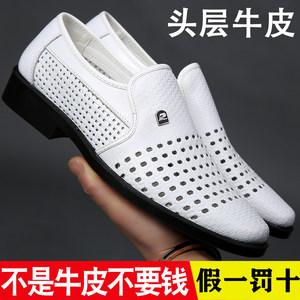 。真皮男士凉鞋皮鞋夏季头层牛皮洞洞透气镂空白色商务正装休闲鞋