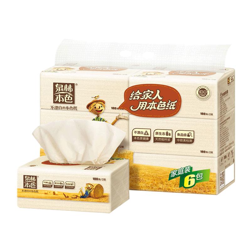 泉林本色纸抽纸面巾餐巾纸厕纸卫生纸
