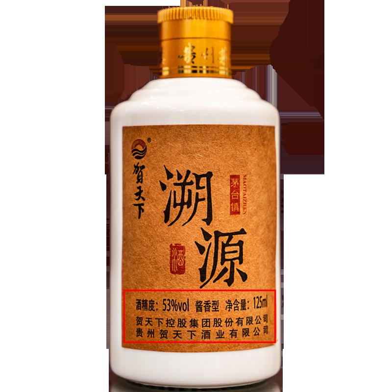 贺天下贵州茅台古镇酱香型白酒53粮食高度白酒小瓶特价试饮125ml
