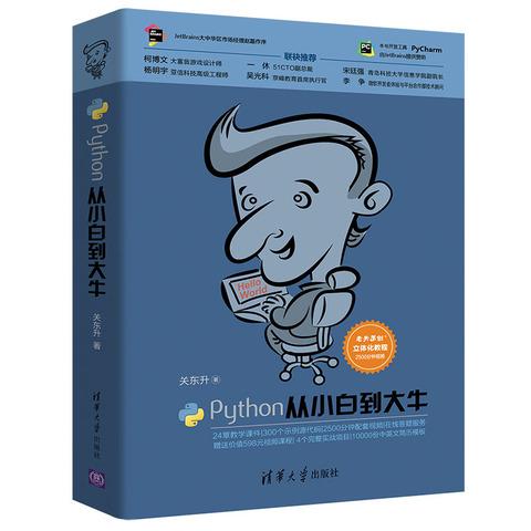 【官方正版】 Python从小白到大牛 清华大学出版社 Python从小白到大牛 关东升 Python从入门到精通