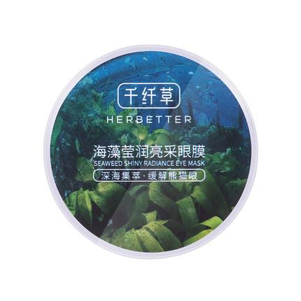 千纤草海藻莹润绿60片消抗皱眼膜贴