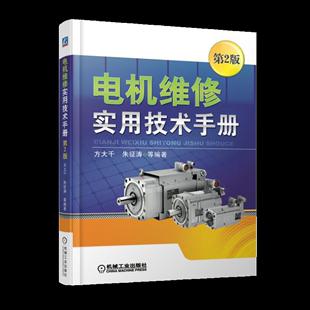 正版维修实用技术手册自学培训教材