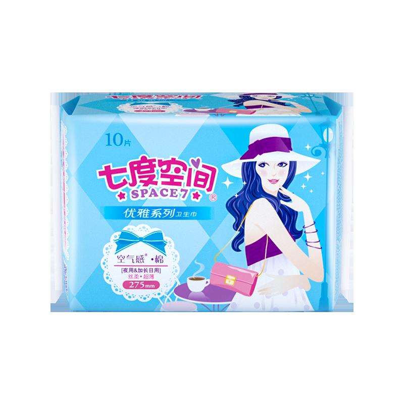 七度空间卫生巾女优雅系列夜用10片3包丝柔超薄姨妈巾特价实惠装
