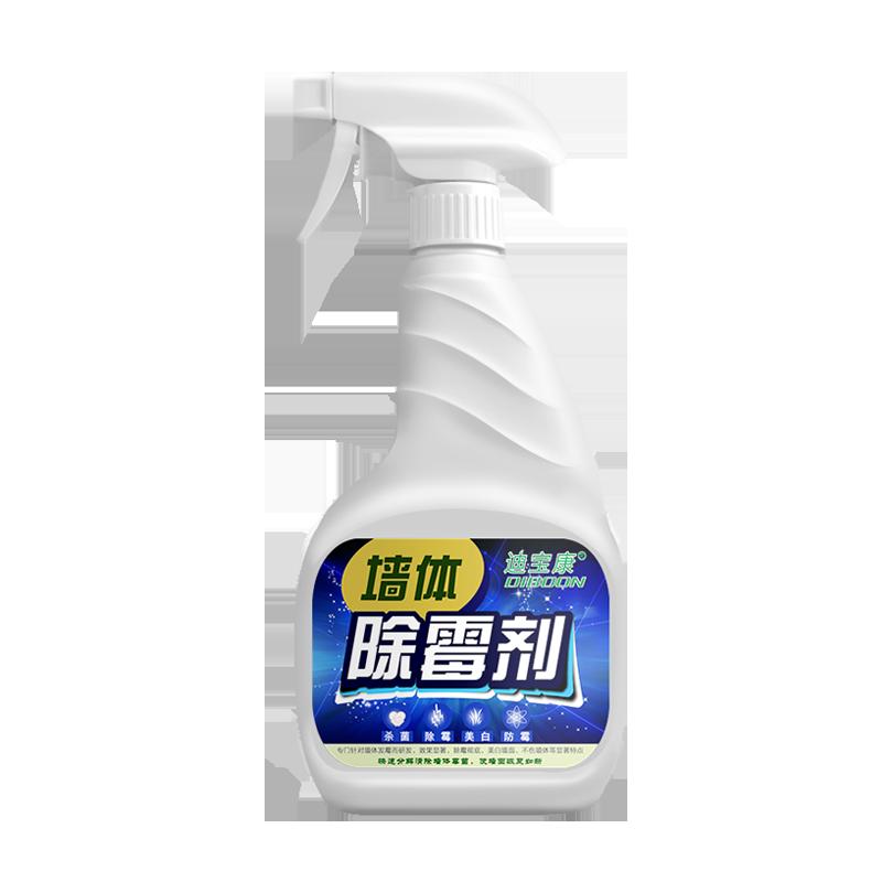 【拍2发3】家用除霉防霉清洁剂