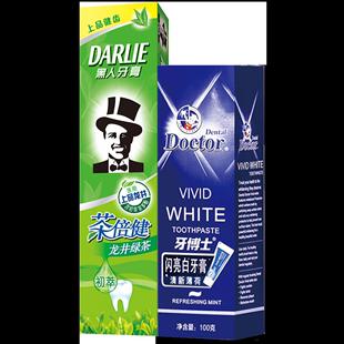 黑人茶倍健绿茶牙膏140g*2赠牙刷