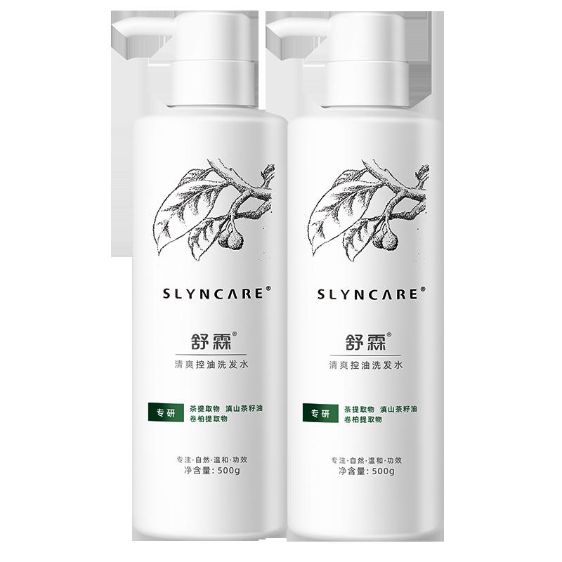 舒霖持久控油洗发水女氨基酸洗头膏蓬松头皮清洁去油膏露200gx2