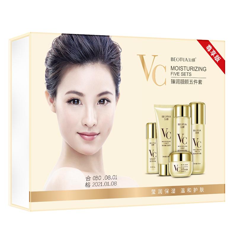 黃金vc臻潤護膚品套裝正品面部護理補水保濕滋潤提亮膚色收縮毛孔