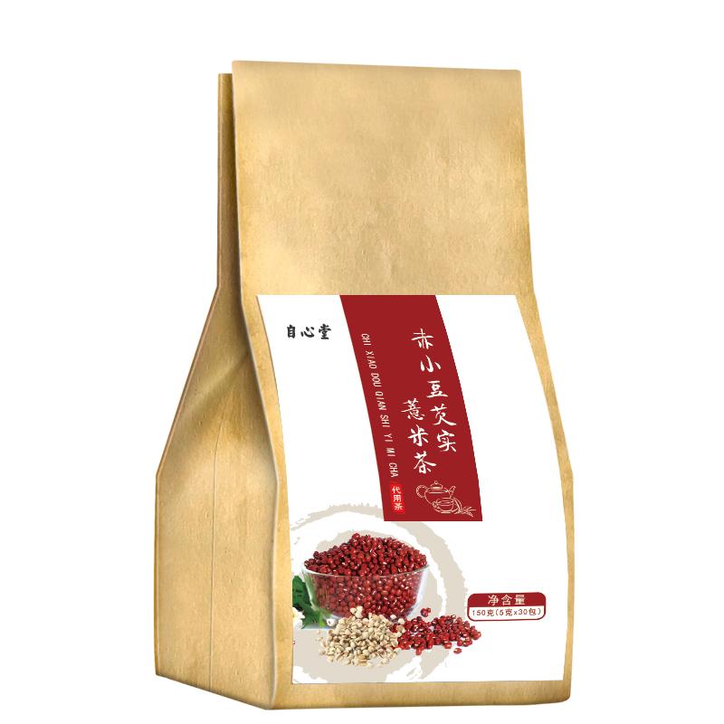 红豆薏米茶芡实薏仁大麦栀子花茶组合非祛濕气去茶代用养生男女