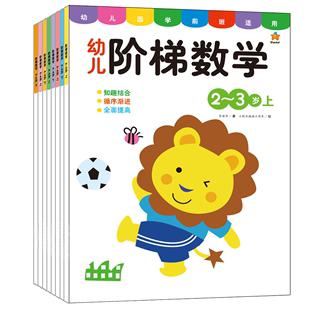 8册阶梯2-3-4-5-6-8岁题学前教材
