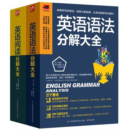正版包邮英语语法分解大全英语学习