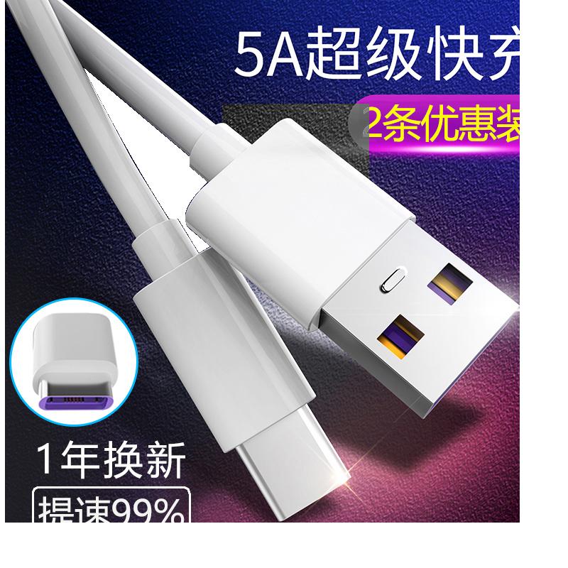 type-c数据线适用华为p30p20p10p9快充mate充电器线5A荣耀v10小米8原装nova3 4正品tepy手机6x线tapy加长tpc