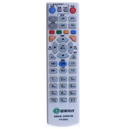 番禺有线数字电视机顶盒九联遥控器