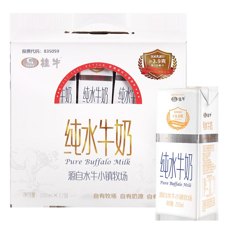 桂牛纯水牛奶200ml*12盒水牛纯奶整箱儿童学生营养早餐纯牛奶