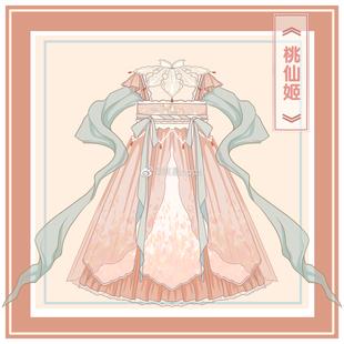 【限定温柔】原創設計 桃仙姬 雙坑姐妹jk格裙中華風Lolita連衣裙