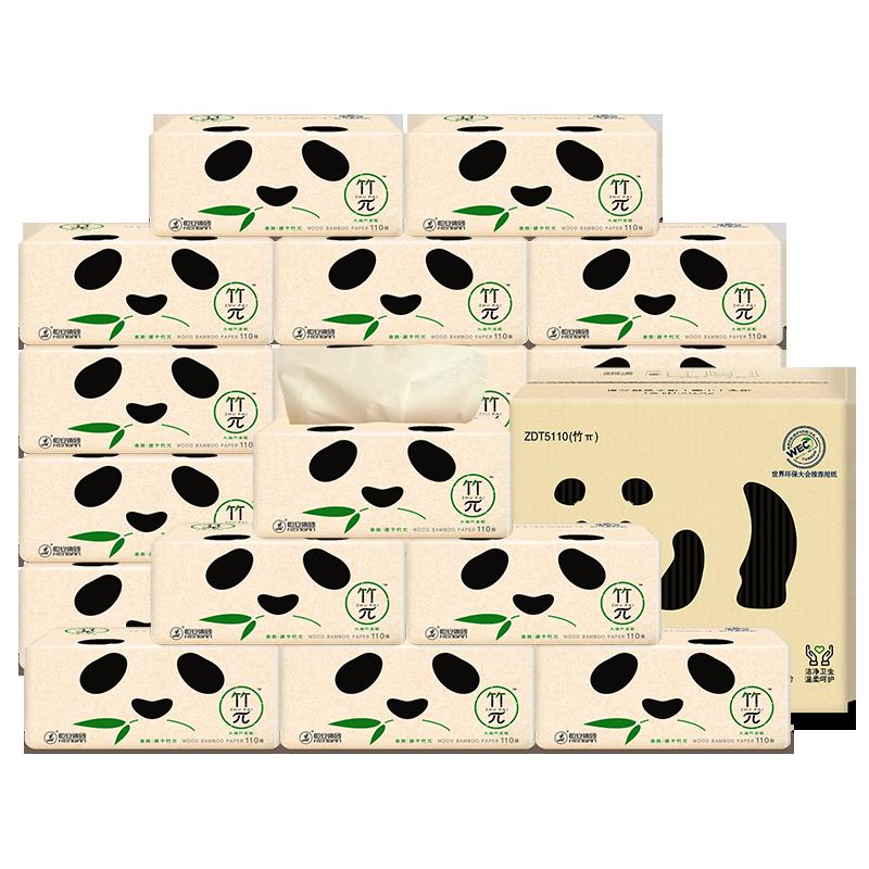 【天猫超市】心相印抽纸110抽20包