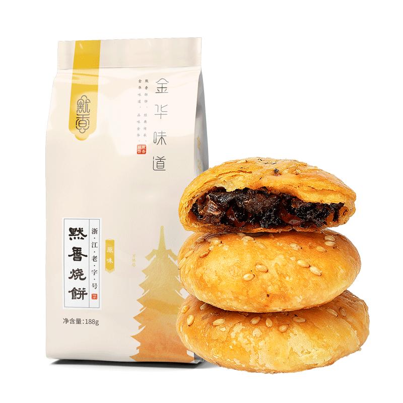默香烧饼梅干菜肉金华酥饼黄山零食小吃网红特产休闲食品糕点早餐