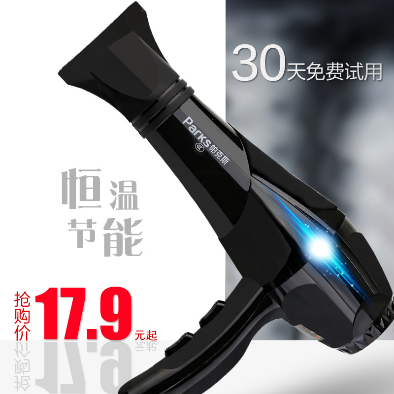 ? Hair dryer household cold and hot air high power hair salon barber shop special large wind dormitory students wind