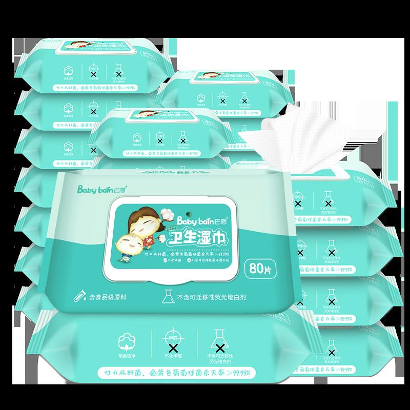 婴幼儿湿巾80抽5包纸新生宝宝手口屁专用家庭实惠大包装特价儿童