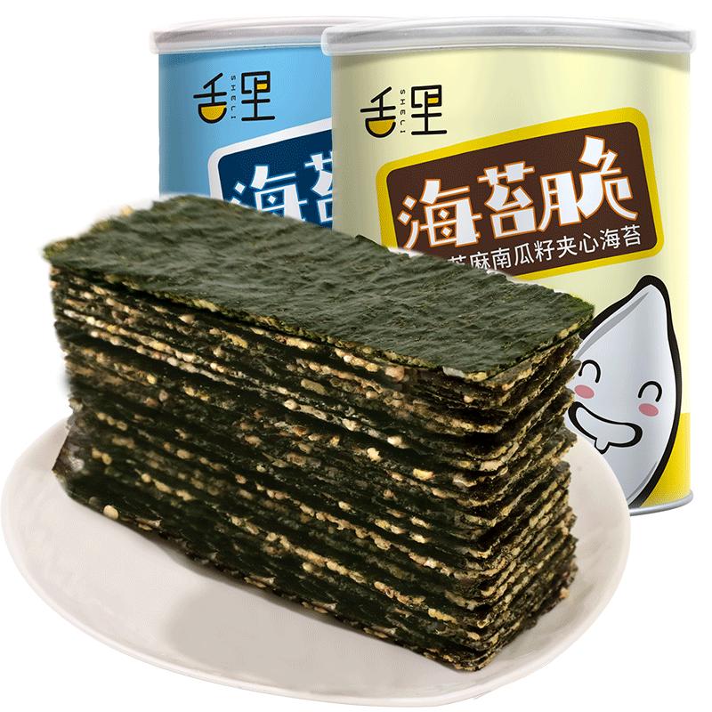 【5罐】舌里旗舰店巴旦木夹心海苔