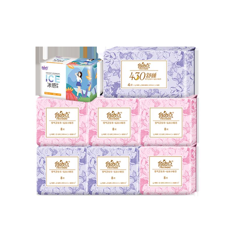 【8包】自由点高级空气卫生巾组合装