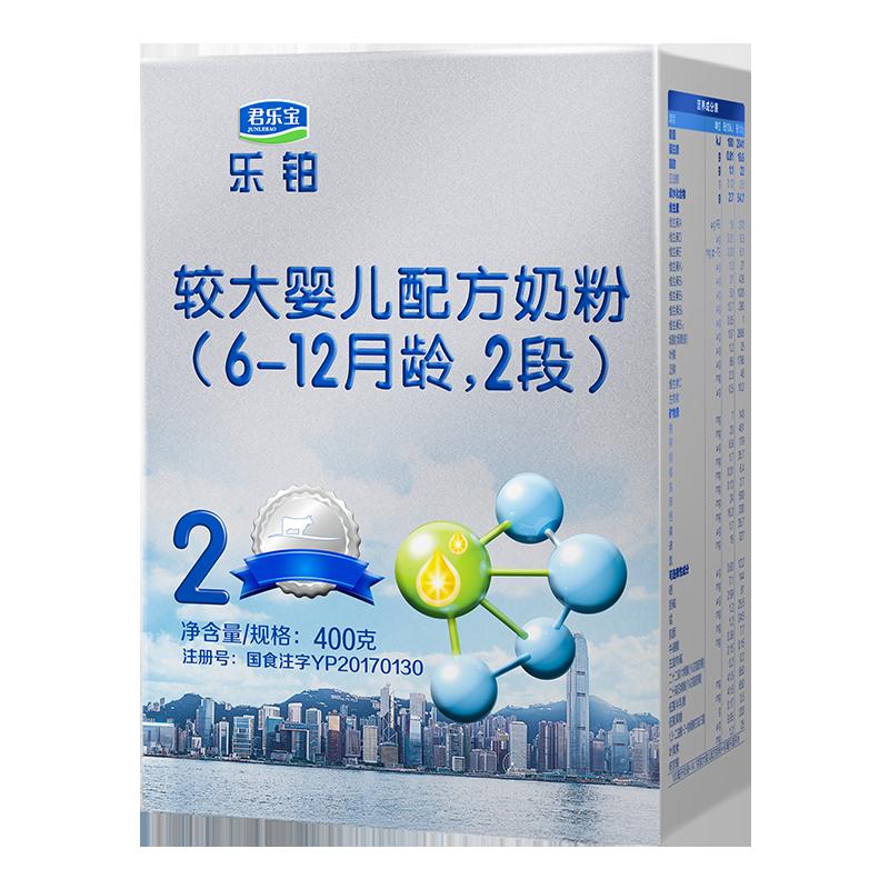 【预售】君乐宝2段乐铂较大婴儿奶粉45盒
