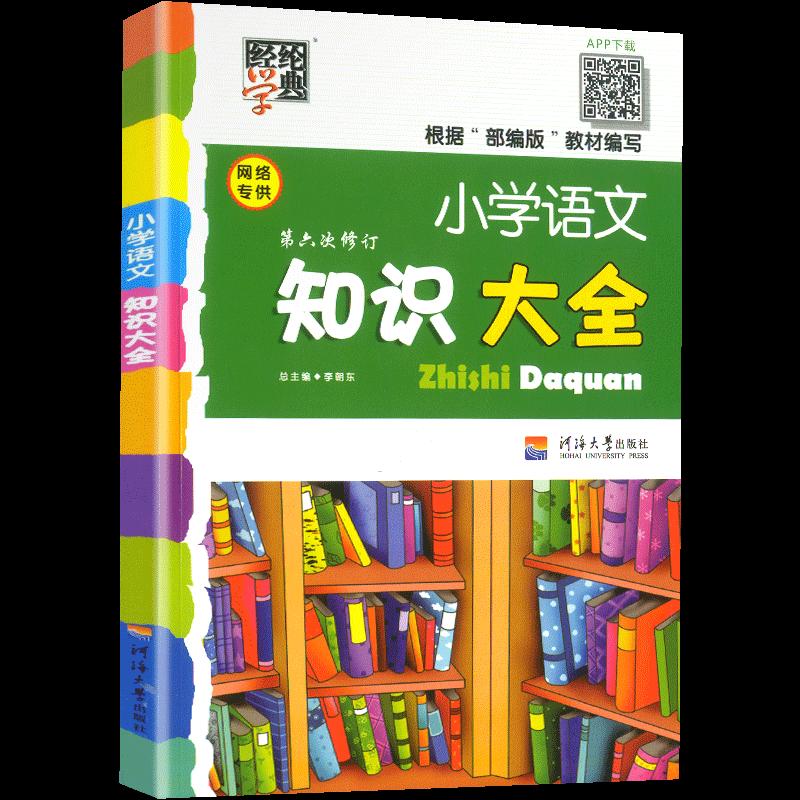 2019新版小学语文知识大全资料包